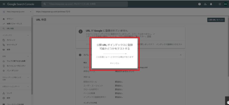 公開URLがインデックス登録可能かテスト