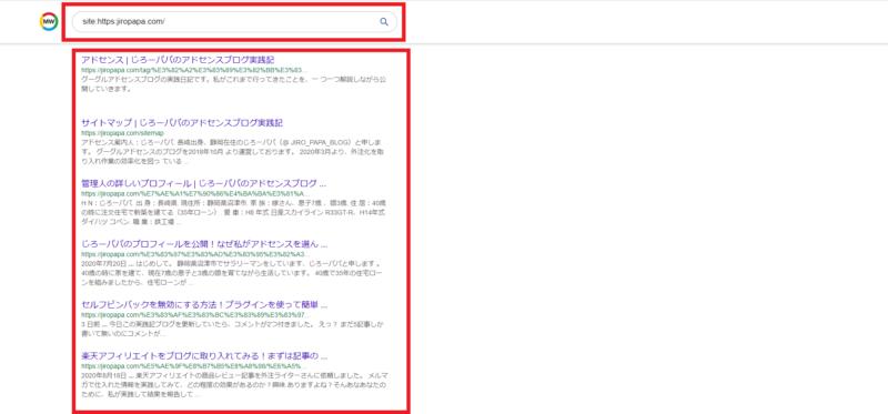 「site:」検索