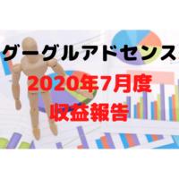 グーグルアドセンス2020年7月度収支報告
