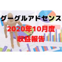 グーグルアドセンス2020年10月度収益報告