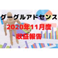 グーグルアドセンス2020年11月度収益報告