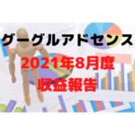 グーグルアドセンス2021年8月度収益報告