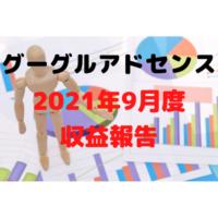 グーグルアドセンス2021年9月度収益報告