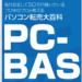 PC-BAS